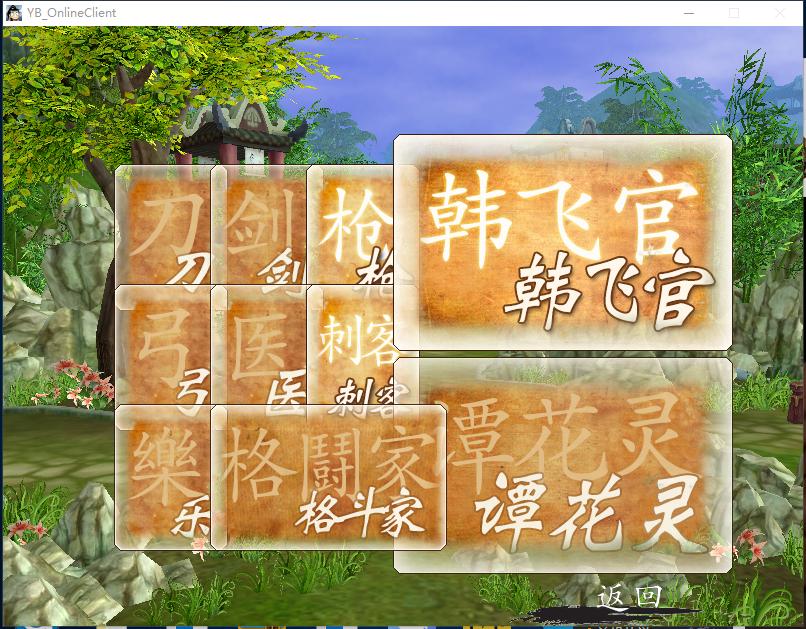 首发【热血江湖14.0】服务端 支持外网本地插图(2)