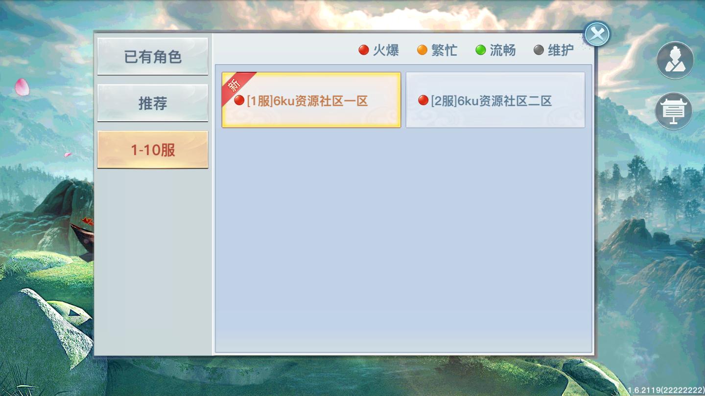 【龙武】二区+跨服BOSS+月卡基金+授权后台插图(1)