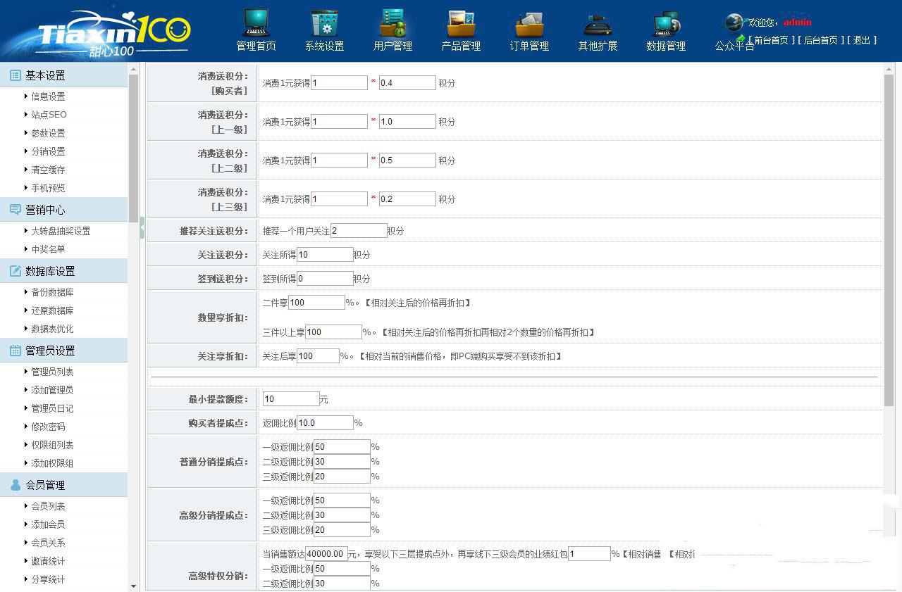 [亲测]【分发系统】江冉企业级APP应用分发系统源码插图