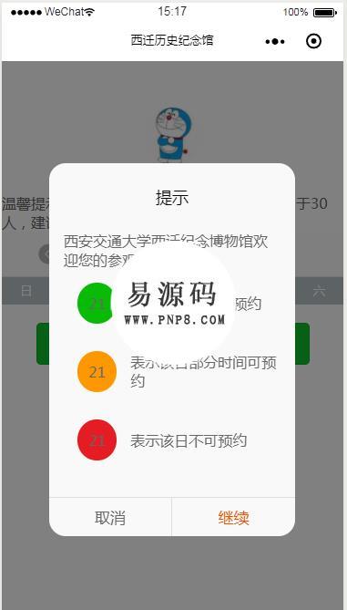[亲测]wordpress Ripro 全站黄(颜色)美化「不对外」插图