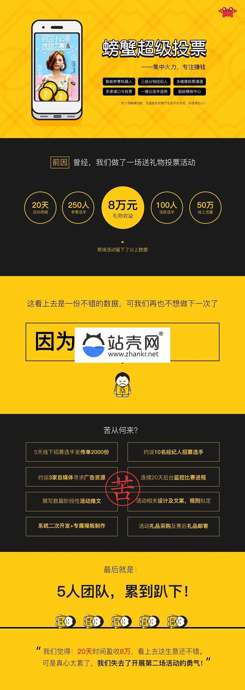 <i></i>功能模块 螃蟹投票V1.8.5 原版_源码下载