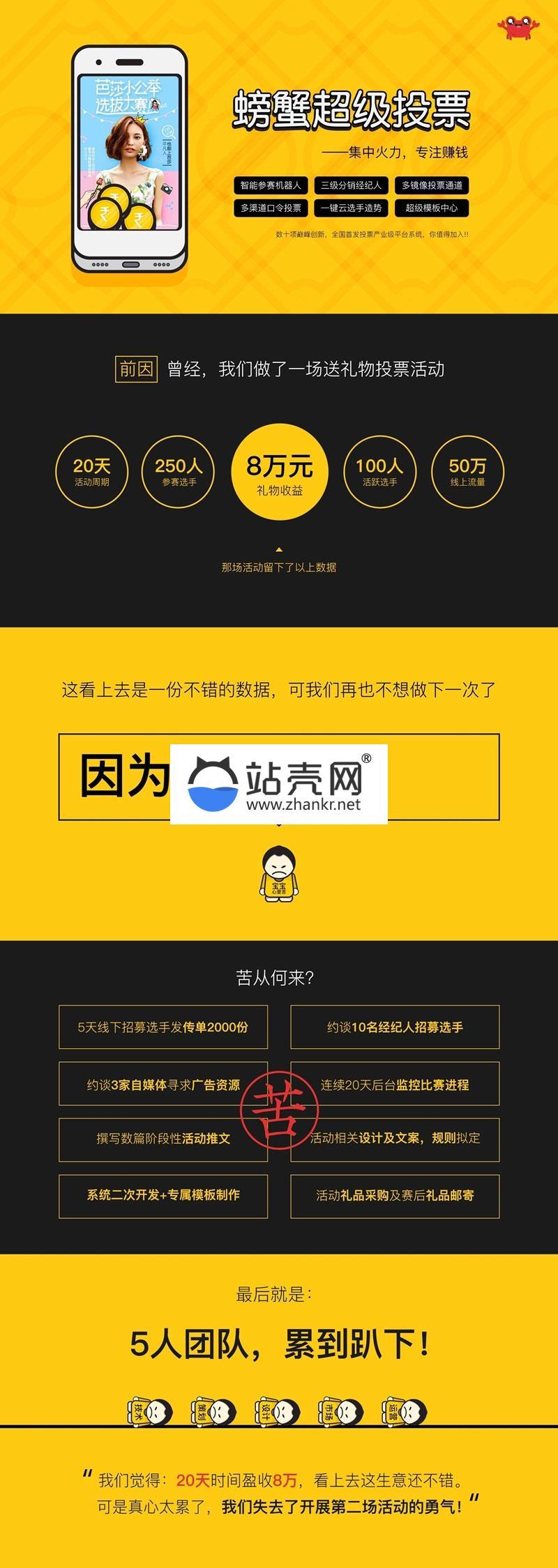 <i></i>通用功能模块 螃蟹超级投票1.7.8_源码下载