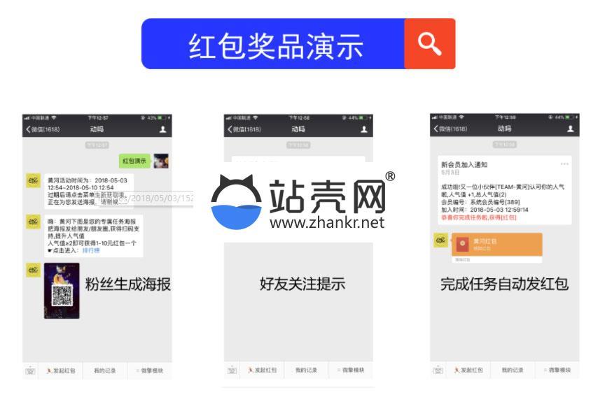 <i></i>通用功能模块 黄河·粉丝宝+任务宝V11.4.9 全开源_源码下载