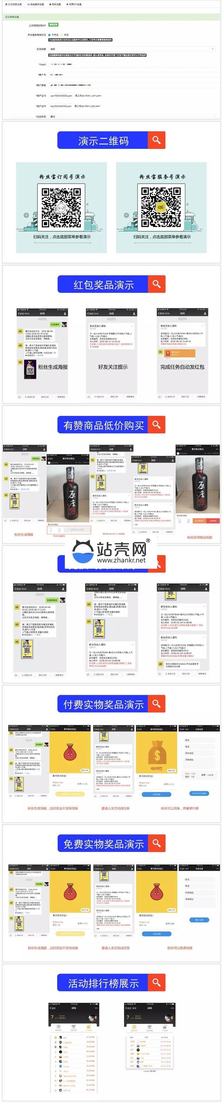 <i></i>功能模块 黄河·粉丝宝任务宝 11.4.3 开源版_源码下载