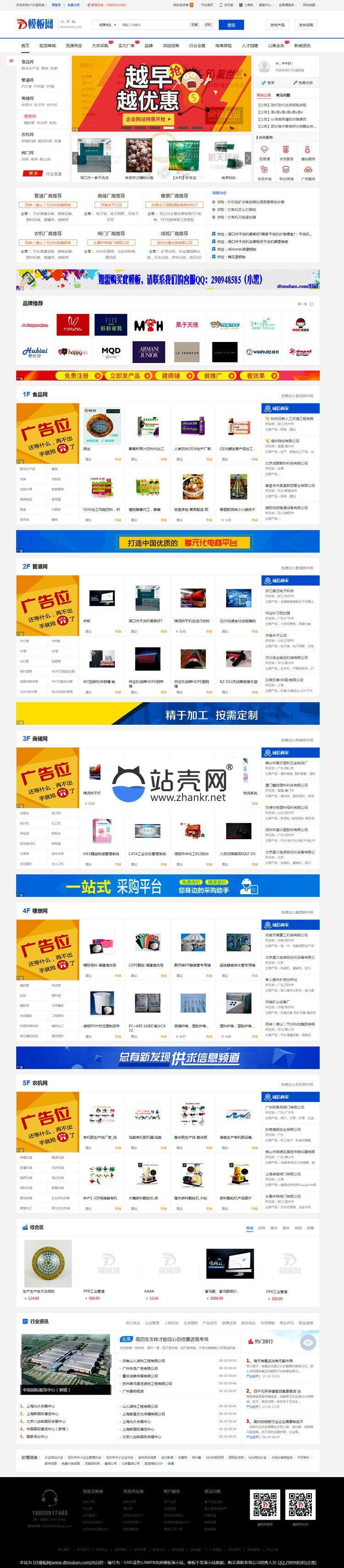 <i></i>destoon6.0模板 ST05蓝色宽屏B2B行业网站源码最新完整版+手机版_源码下载