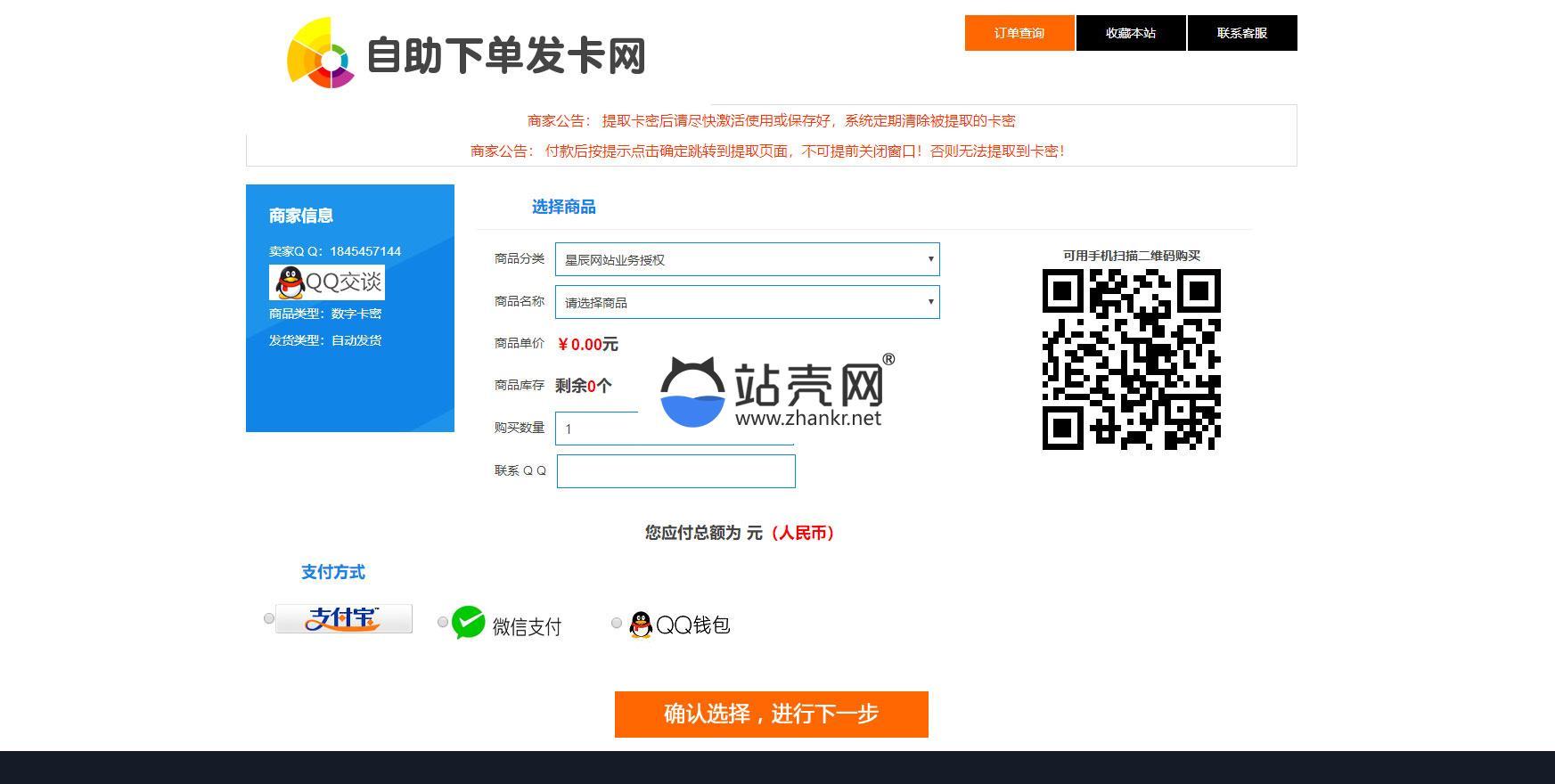 <i></i>PHP网站源码 星辰个人发卡网V7.0免授权版(内置3套模板)_源码下载