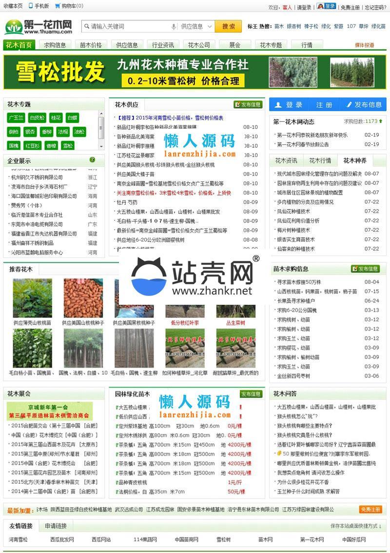 <i></i>destoon仿第一花木网花卉苗木供求信息网模板_源码下载