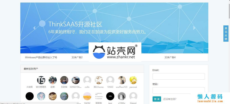 <i></i>ThinkSAAS开源社区系统源码_源码下载