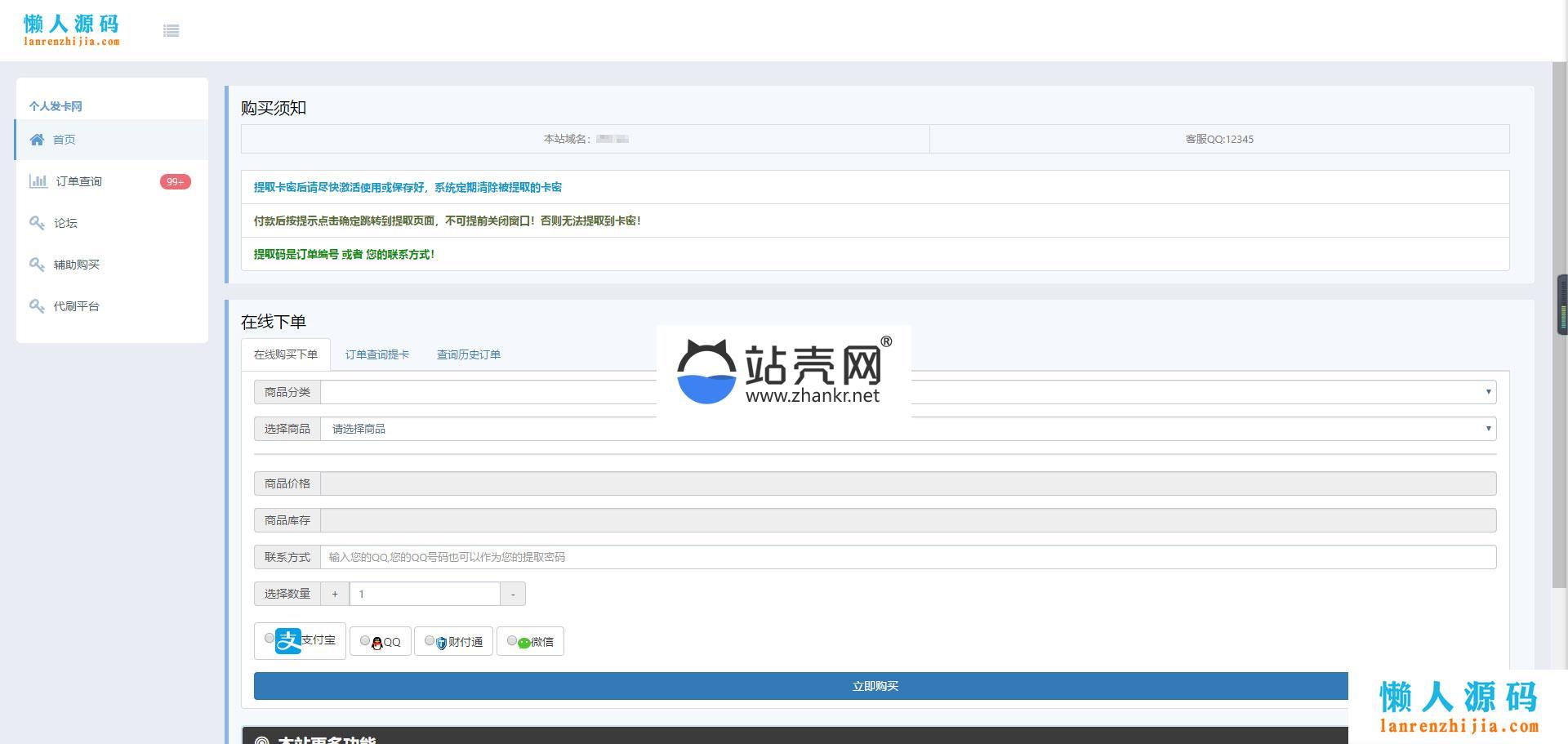 <i></i>PHP个人发卡程序6.0源码下载 全解密可用版_源码下载