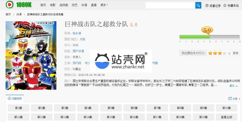 <i></i>苹果CMSV10模版_1080K PC+WAP 附火车头采集规则_源码下载