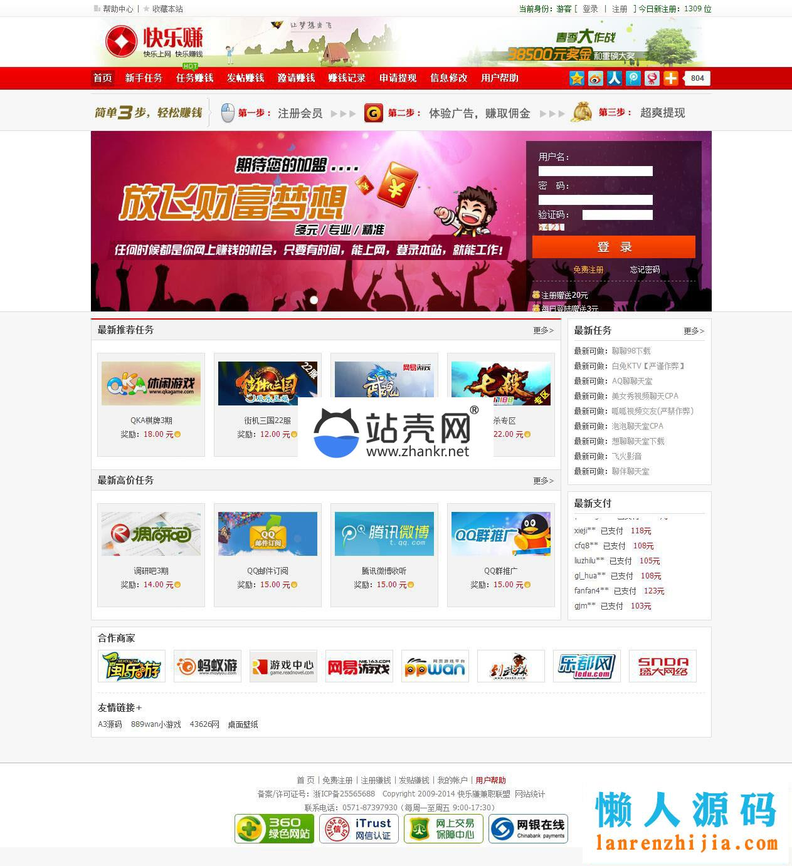 <i></i>ASP快乐赚广告任务网站源码_源码下载