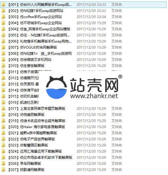 <i></i>110套HTML5手机网站模板打包下载_源码下载