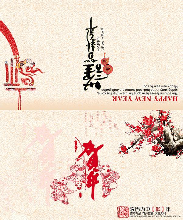 创意中国风新年贺卡