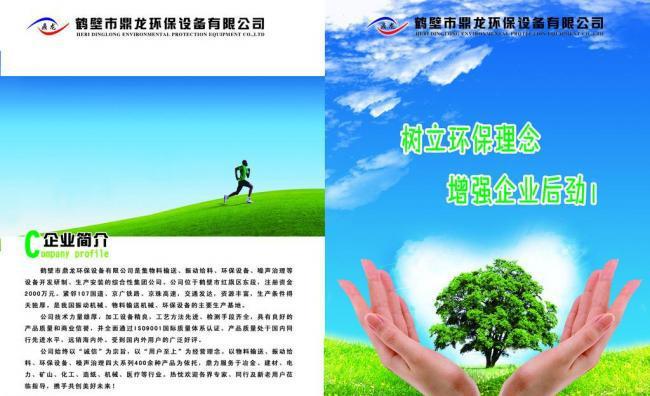 环保画册图片素材