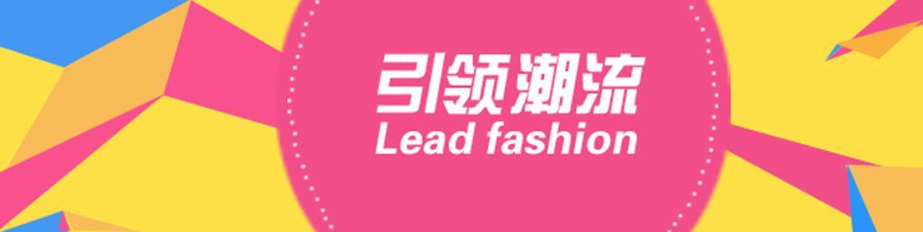 淘宝促销海报banner