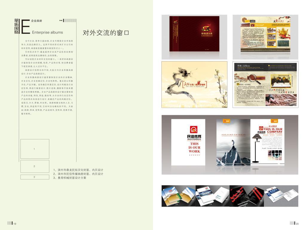 杂志编排设计