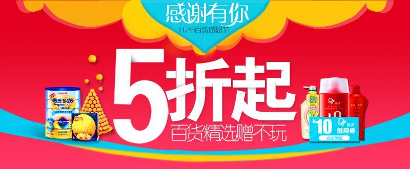 6.18百货节淘宝