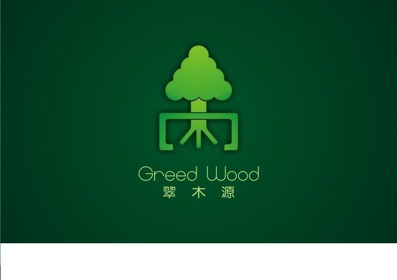 翠木源家具标志设计