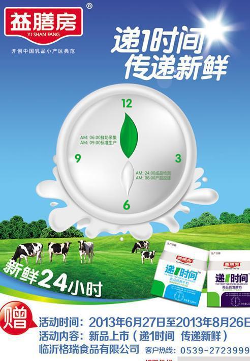 保鲜牛奶广告设计