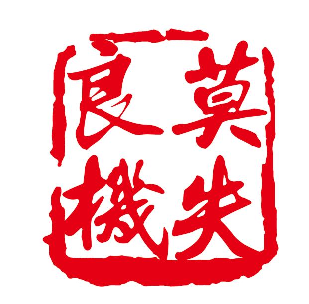 红色古典水印