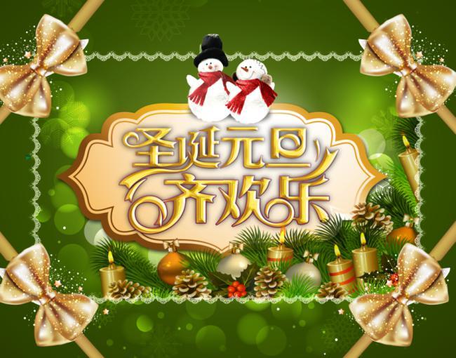 圣诞元旦齐欢乐