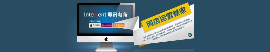 网店运营电商banner