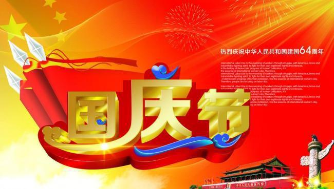 国庆节海报模板