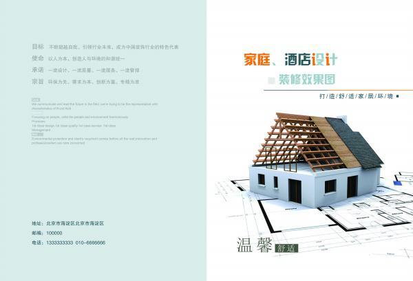 家庭酒店画册设计