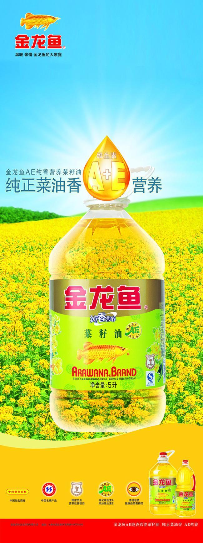菜籽油包装袋设计