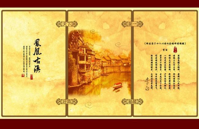 凤凰古镇三折页