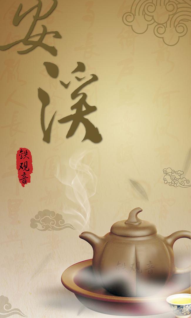 安溪茶叶包装袋设计