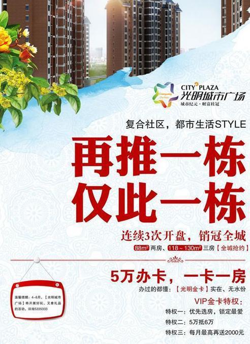 复合社区房地产宣传海报