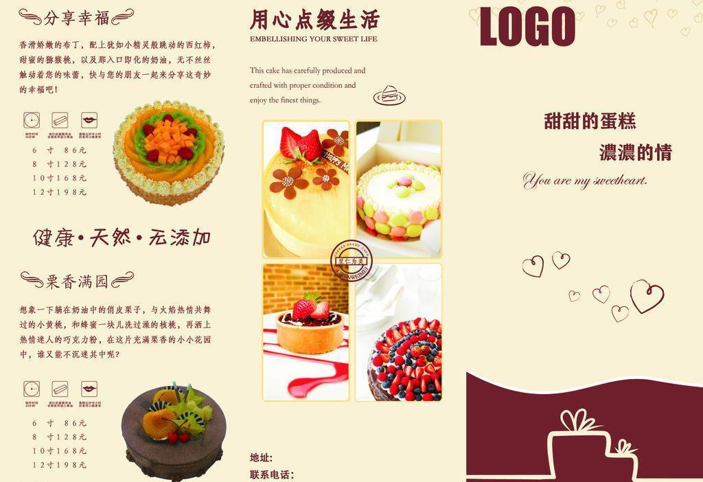 蛋糕折页设计