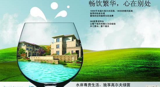 房地产样品房宣传海报