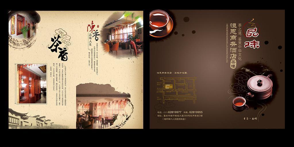 茶楼折页图片