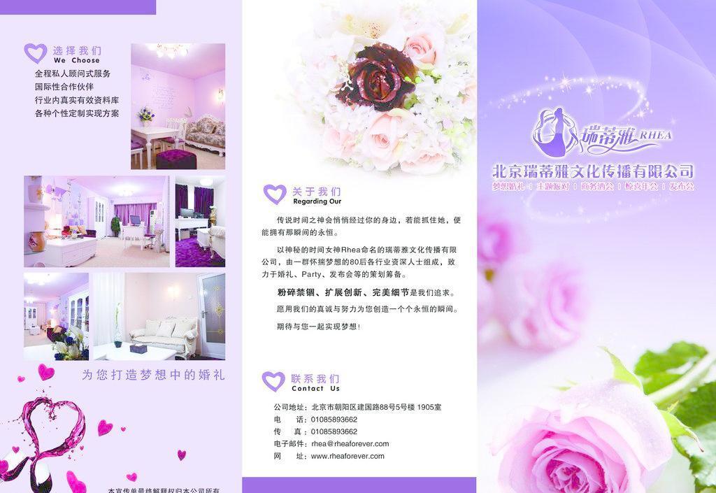 婚礼策划折页图片