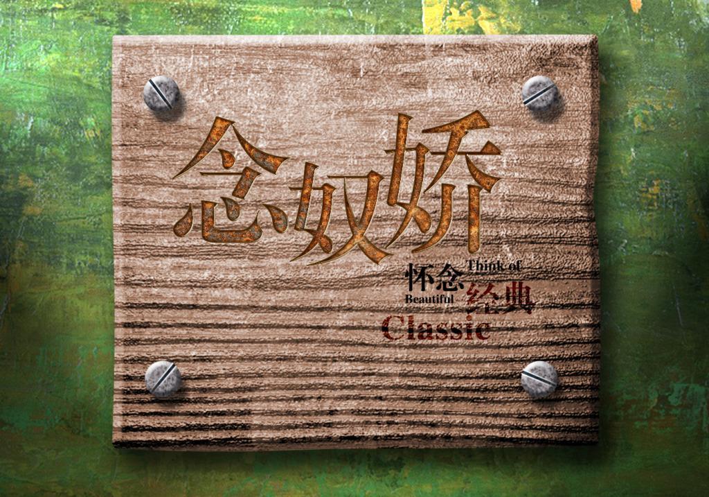 木板质感特效文字