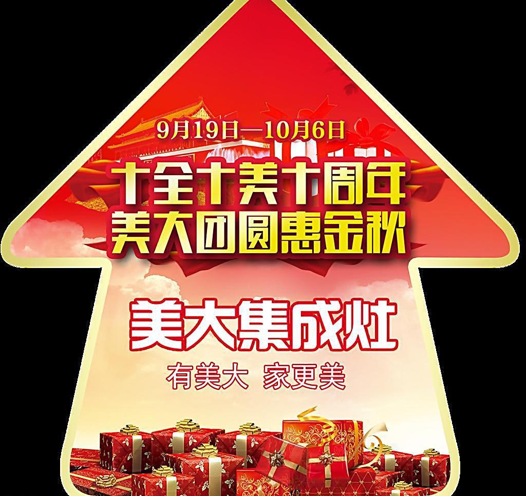 国庆中秋海报